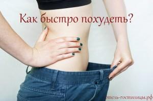 rp_сбросить-вес-300x198.jpg