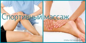 sportivnuy massage