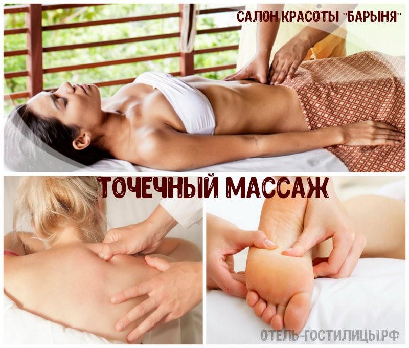 to4e4nuy-massage