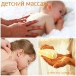 детский массаж ломоносов