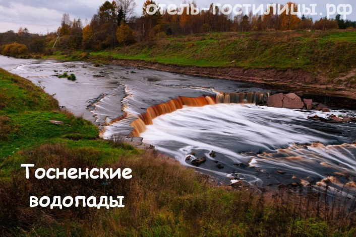 тосненские водопады