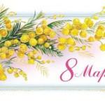 Акция в честь праздника 8 марта!