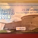 Участие в выставке «Lentravel-2014»