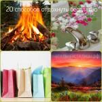 20 способов отдыха, доступных каждому