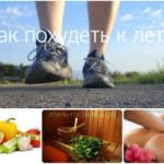 Как похудеть к лету? 5 эффективных способов