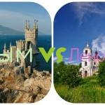 Крым VS Ленобласть. Где лучше отдохнуть?
