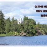 Мистические острова Лениниградской области