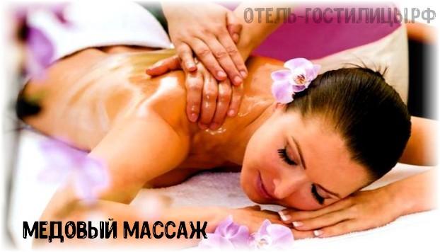 medovui-massage