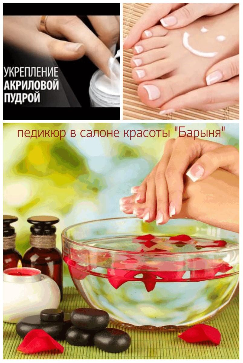 педикюр ломоносов