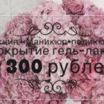 Маникюр и педикюр за 2300 руб