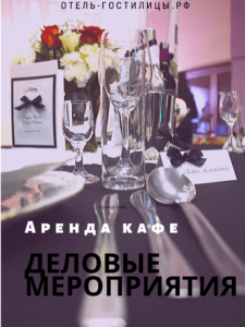 arenda-kafe-meropriytiya