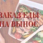 Еда на вынос в кафе «Гостилицкое»