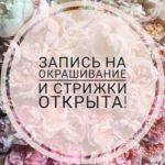 Запись к парикмахеру 2021 год Гостилицы салон красоты «Барыня».